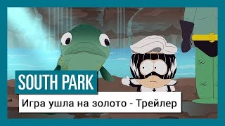 South Park: The Fractured But Whole: Игра ушла на золото | Трейлер