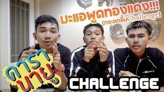 มะแอพูดทองแดง!!! (กระดกลิ้นChallenge) | ดารานายู [Challenge]