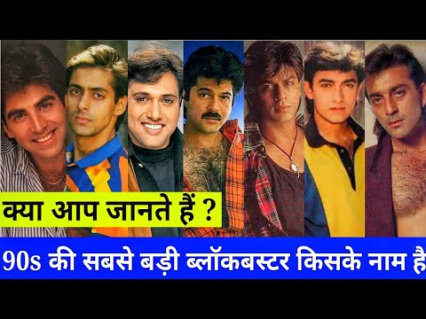 Box Office Collection Of Highest Grosser Film Of 90s, Akshay Kumar,Salman,Shahrukh,Sanjay Dutt,aamir