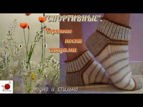 Носки с аппликацией спицами