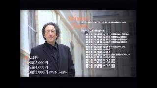 20131125_ジャン=マルク・ルイサダ ピアノリサイタル