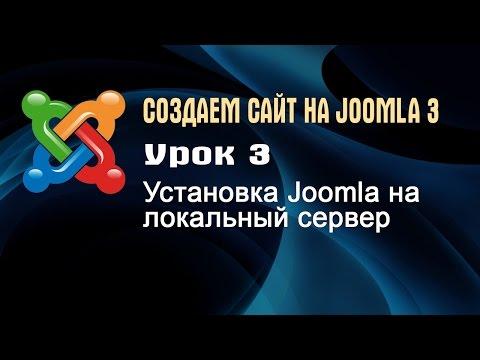 Урок 3.  Установка Joomla 3 на Денвер