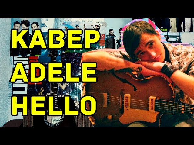 Кавер Adele - Hello Под Гитару Cover