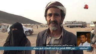 نزوح 6000 شخص جراء المعارك شرق صنعاء