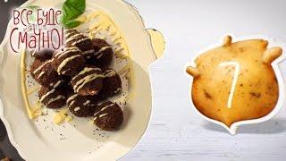 7 место: Картофельные шарики в сливочном соусе — Все буде смачно. Сезон 4. Выпуск 15 от 15.10.16