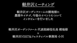 軽井沢ガーデンファーム様×軽井沢VISIT&フェスティバル事務局