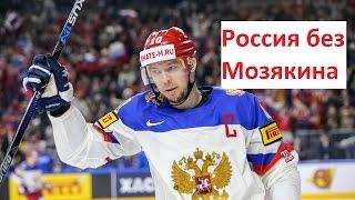 Сборная России доиграет ЧМ по хоккею без Мозякина. Новости хоккея