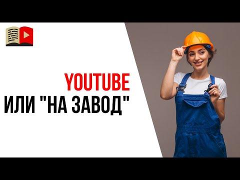 """Зачем работать менеджером чужого YouTube канала? Подработка модератором канала или """"на завод""""?"""