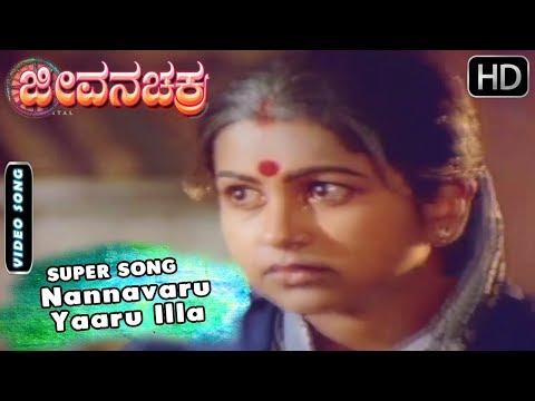 Nannavaru Yaaru Illa - Sad Song | Jeevana Chakra - Kannada Movie | Radhika - Vishnuvardhan Hits