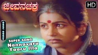 Nannavaru Yaaru Illa - Sad Song   Jeevana Chakra - Kannada Movie   Radhika - Vishnuvardhan Hits