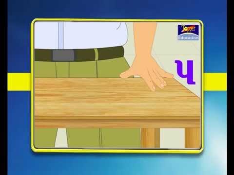 Kujan Std-02 GSEB Gujarati Medium