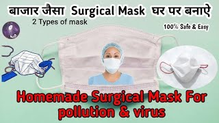 How to make mask from tissue paper | Prevent from Corona Virus | 2 Mask | At Home |