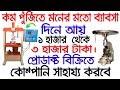 প্রোডাক্ট বিক্রিতে কোম্পানি সাহায্য করবে || Business Idea In bangla || Small Manufacturing Business
