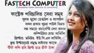 Ek jibon - Shahid & Shuvomita Banerjee Fastech Ctg
