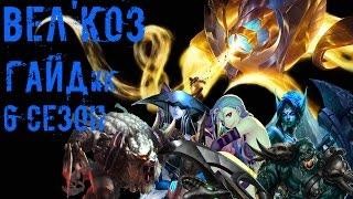 League of Legends - Vel'Koz (Вел'Коз) Мид 6 сезон, патч 6.17