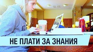 Как получить образование онлайн?