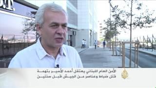 الأمن العام اللبناني يعتقل أحمد الأسير بتهمة قتل ضباط