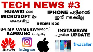 Tech News In Malayalam #3 | Huawei Microsoft | Samsung a70s 64 mp camera | instagram update