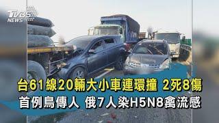 台61線20輛大小車連環撞 2死8傷 首例鳥傳人 俄7人染H5N8禽流感【TVBS新聞精華】20210221