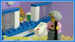 Типичная почта - Lego Версия