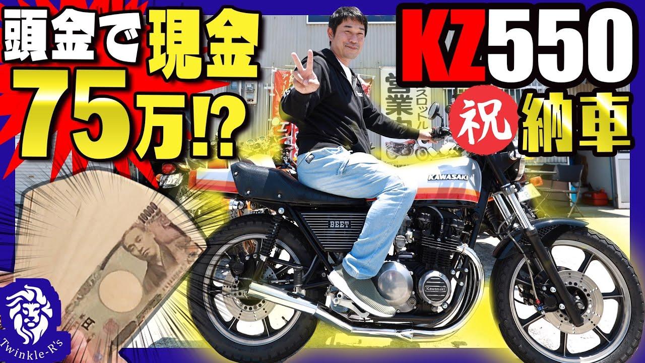 【祝納車!10台目!】KAWASAKI KZ550!迫力の排気音!頭金75万、札束数えて待ちました…!フルスロットルで初ツーリング!【ヨーロッパ輸出モデル/逆輸入車】