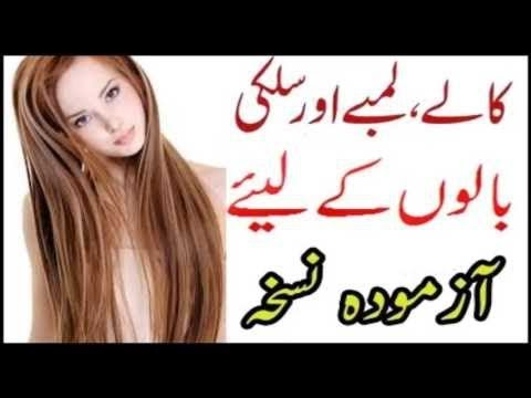 How To Get Silky Hair Naturally Youtube