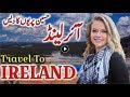 Travel To Ireland || Full History And Documentary About Ireland In Urdu & Hindi ||اآئرلینڈ کی سیر