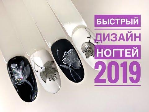 Самый красивый дизайн ногтей 2019 фото