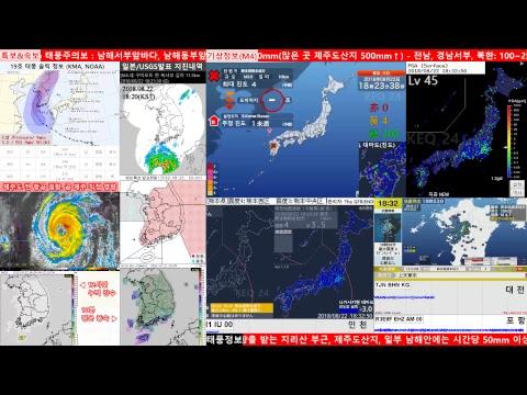 [24H] KEQ24 실시간 한국&일본 지진 및 기상, 자연 재해 공유 방송국/ 지진정보/조기경보 (KEQ24リアルタイム韓国&日本地震や災害放送/地震情報/緊急地震速報)