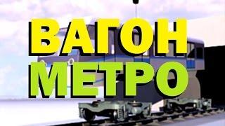 Галилео  Вагон метро