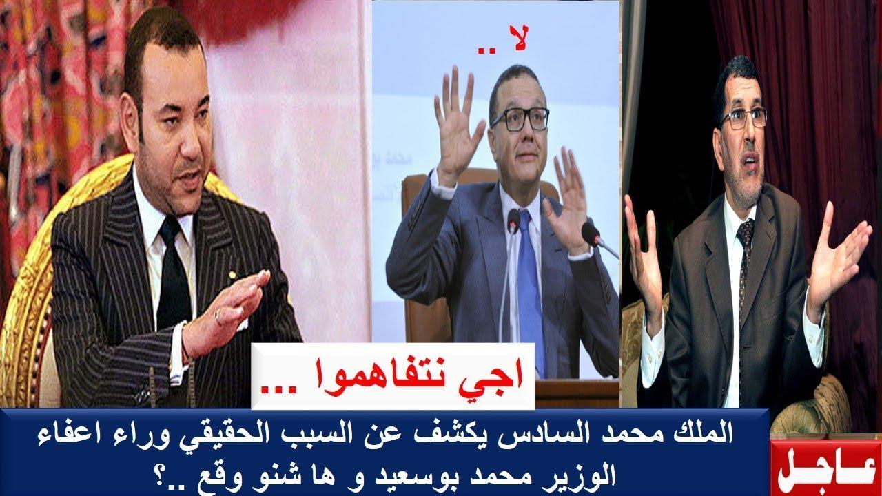 عاجل اليوم ... هذا هو السبب الحقيقي وراء اعفاء الوزير محمد بوسعيد من طرف الملك محمد السادس