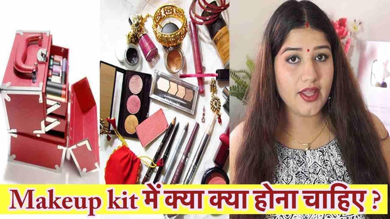 मेकअप का सामान। Makeup kit में क्या क्या होना चाहिए ?/ List of makeup  products
