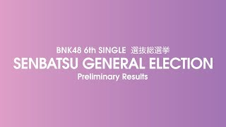 BNK48 6th Single Senbatsu General Election – Preliminary Results Announcement / BNK48