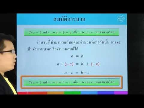 คณิตศาสตร์ เรื่อง สมการเชิงเส้นตัวแปรเดียว ตอนที่ 5