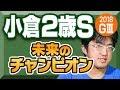 【競馬予想】 2018 小倉2歳ステークス 未来のチャンピオンはどいつだ?