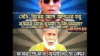 Mosharraf Karim Bangla Natok Funny Scenes   YouTubevia torchbrowser com 1