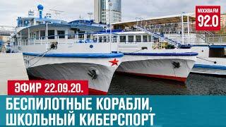 Фото Прямой эфир 22.09.20. - Москва FM