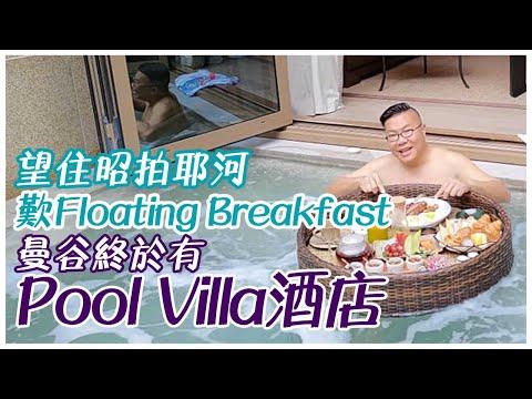 試住曼谷全新pool villa 式酒店capella bangkok(一)