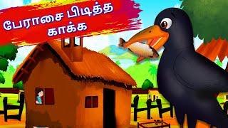 பேராசைபிடித்த காக்க | Crow and Pigeon Story | Stories with Moral in Tamil | Tamil Short Stories