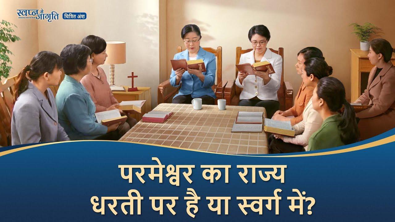 """Hindi Christian Movie """"स्वप्न से जागृति"""" अंश 1 : परमेश्वर का राज्य धरती पर है या स्वर्ग में?"""