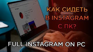 Сидеть в Instagram с компьютера без программ 2019 | Instagram on PC Deskop without program