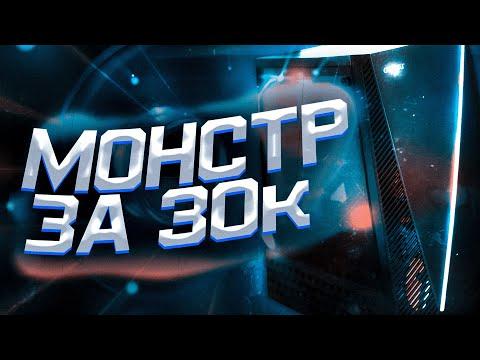 ЛУЧШАЯ ИГРОВАЯ СБОРКА ЗА 30000 РУБЛЕЙ НА 2020 ГОД - #БудниБарыги ep.7