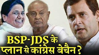 मायावती-देवेगौड़ा के प्लान से क्यों परेशान है कांग्रेस ?  INDIA NEWS VIRAL