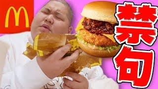 【禁句連発w】 マックの新作バーガーがマジで最高にヤバすぎ!!