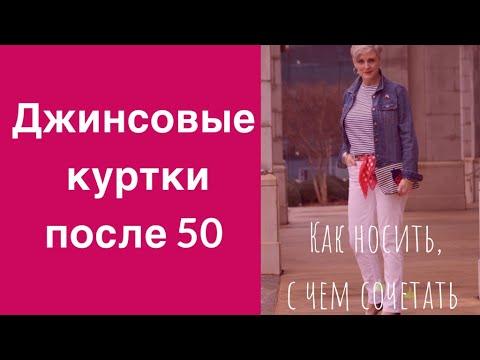 Джинсовые куртки после 50: как носить, с чем сочетать. How To Style Denim Jacket For Women 50+