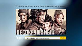 ТОП-5 запросов в поисковой системе Яндекс: 25 октября - 1 ноября