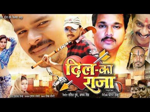 दिल का राजा Pramod Premi Bhojpuri Film Superhit 2018