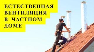 видео Вытяжная труба для вентиляции в частном доме