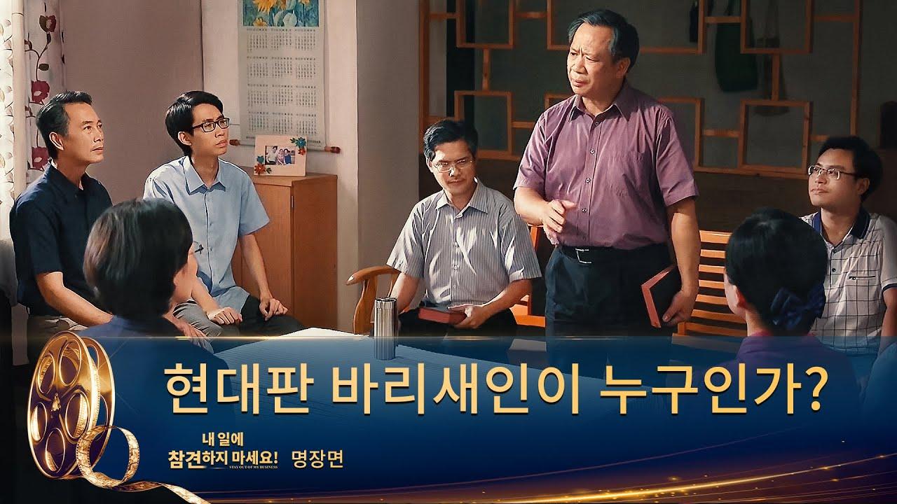 기독교 영화 <내 일에 참견하지 마세요!>명장면(4)현대판 바리새인이 누구인가?