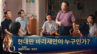 기독교 영화 <내 일에 참견하지 마세요!>명장면(4)주님을 십자가에 못 박은 바리새인이 다시 나타났다!